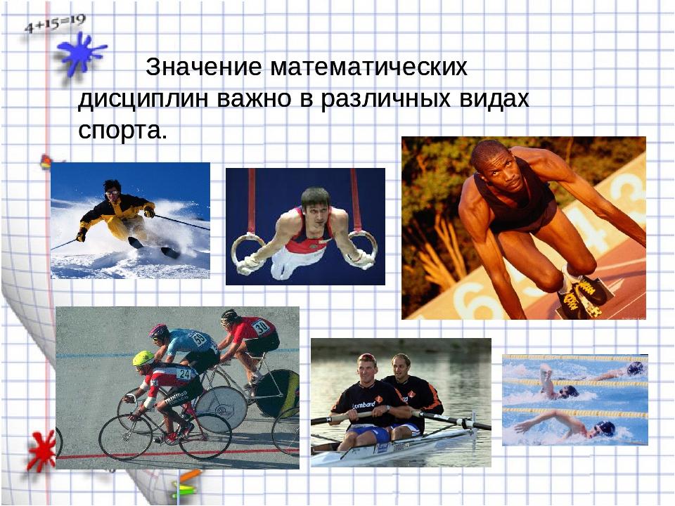 Значение математических дисциплин важно в различных видах спорта. Значение ма...
