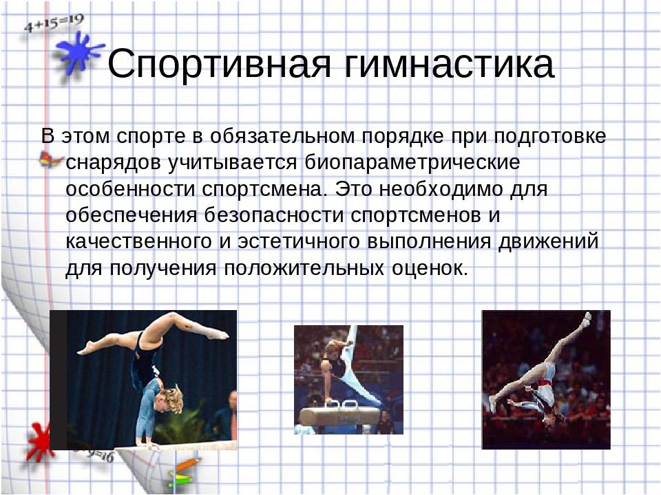 Спортивная гимнастика В этом спорте в обязательном порядке при подготовке сна...