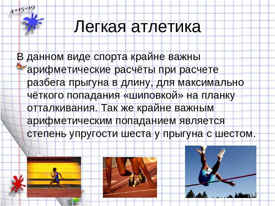 Легкая атлетика В данном виде спорта крайне важны арифметические расчёты при...