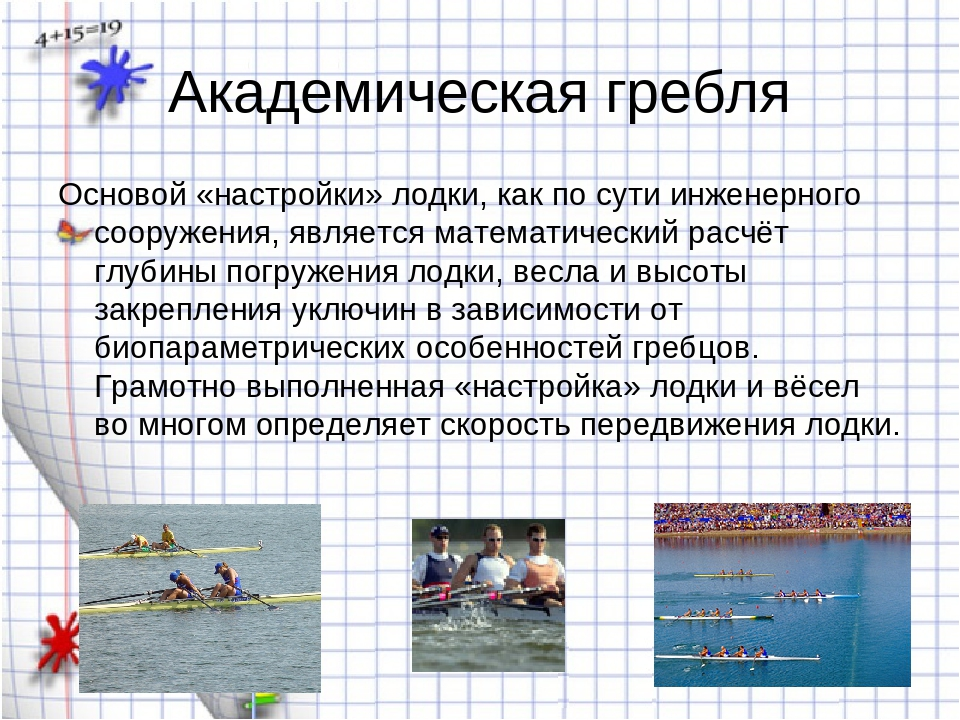 Академическая гребля Основой «настройки» лодки, как по сути инженерного соору...