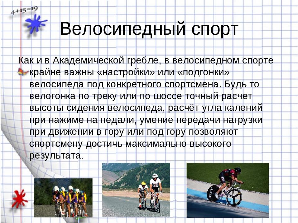 Велосипедный спорт Как и в Академической гребле, в велосипедном спорте крайне...