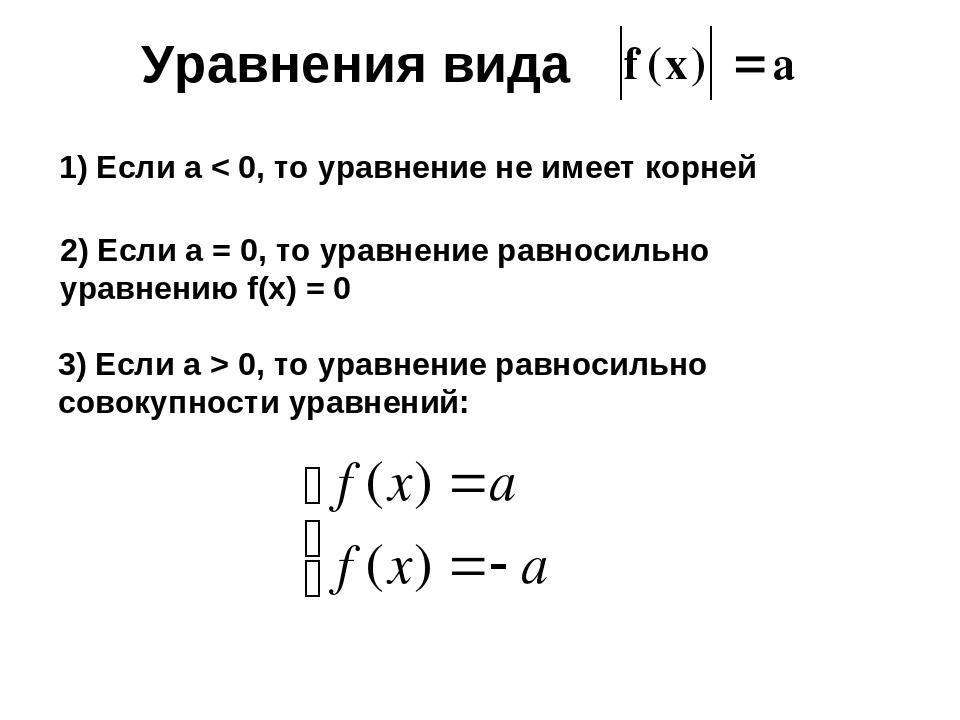 Уравнения вида 1) Если а < 0, то уравнение не имеет корней 2) Если а = 0, то...