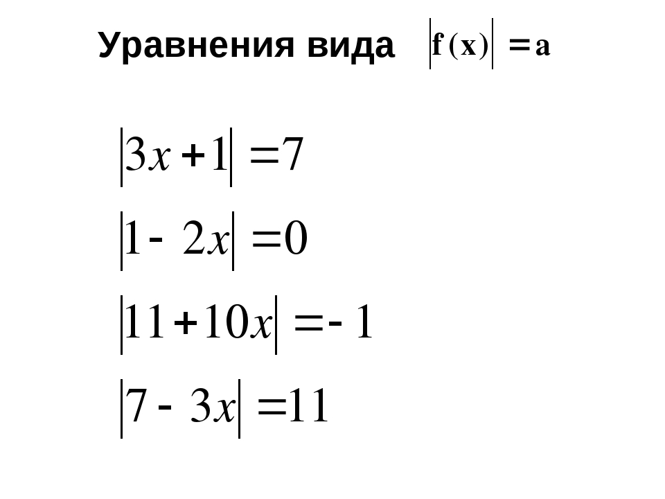 Уравнения вида