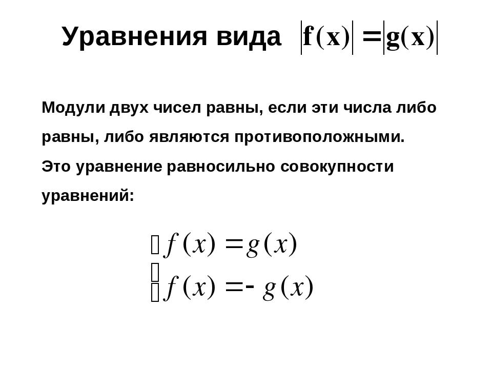Уравнения вида Модули двух чисел равны, если эти числа либо равны, либо являю...