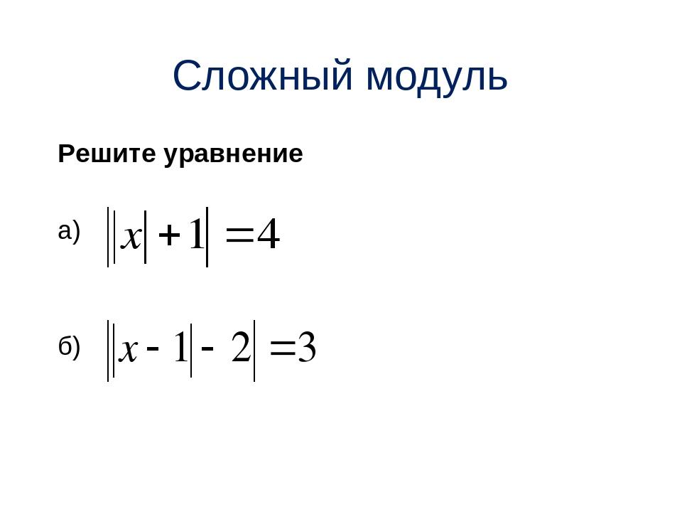 Сложный модуль Решите уравнение а) б)