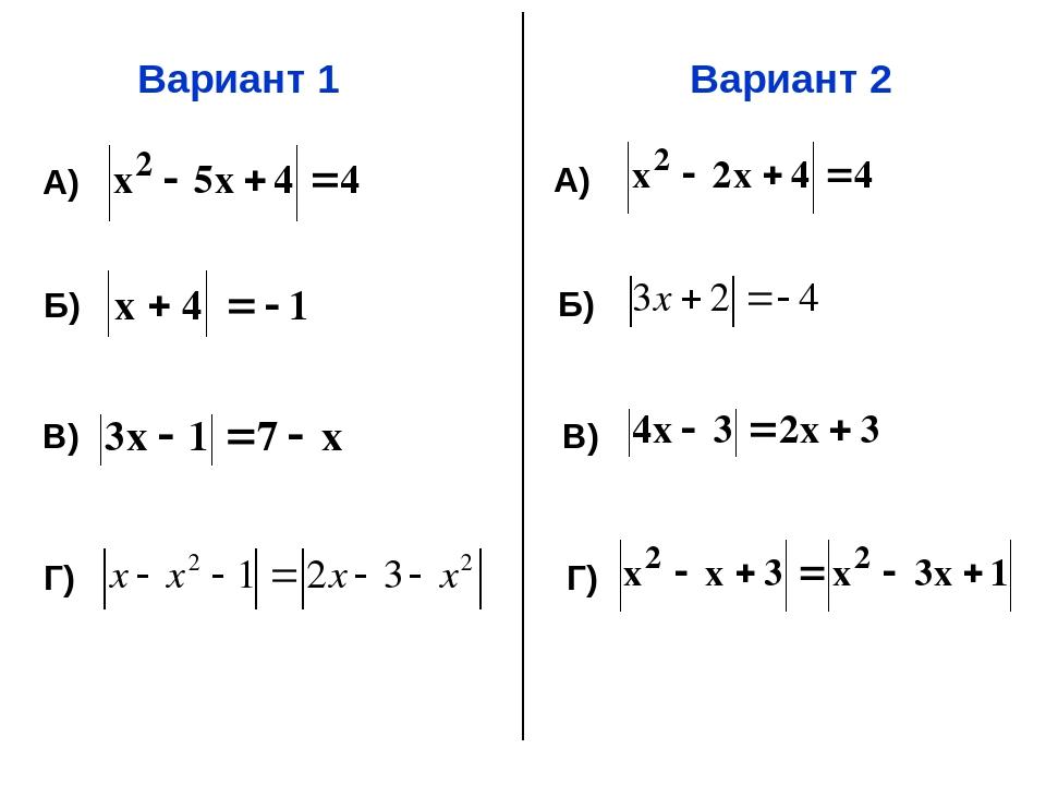 А) Б) В) Г) Вариант 1 Вариант 2 А) Б) В) Г)