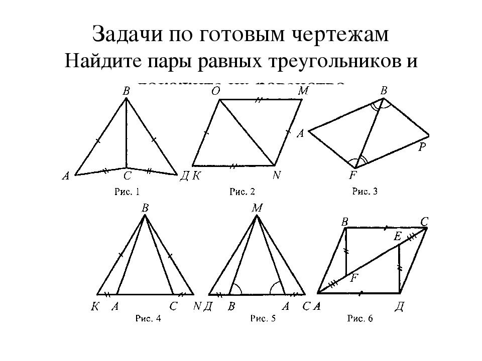 Задачи по готовым чертежам Найдите пары равных треугольников и докажите их ра...