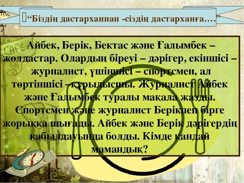 Айбек, Берік, Бектас және Ғалымбек – жолдастар. Олардың біреуі – дәрігер, екі...
