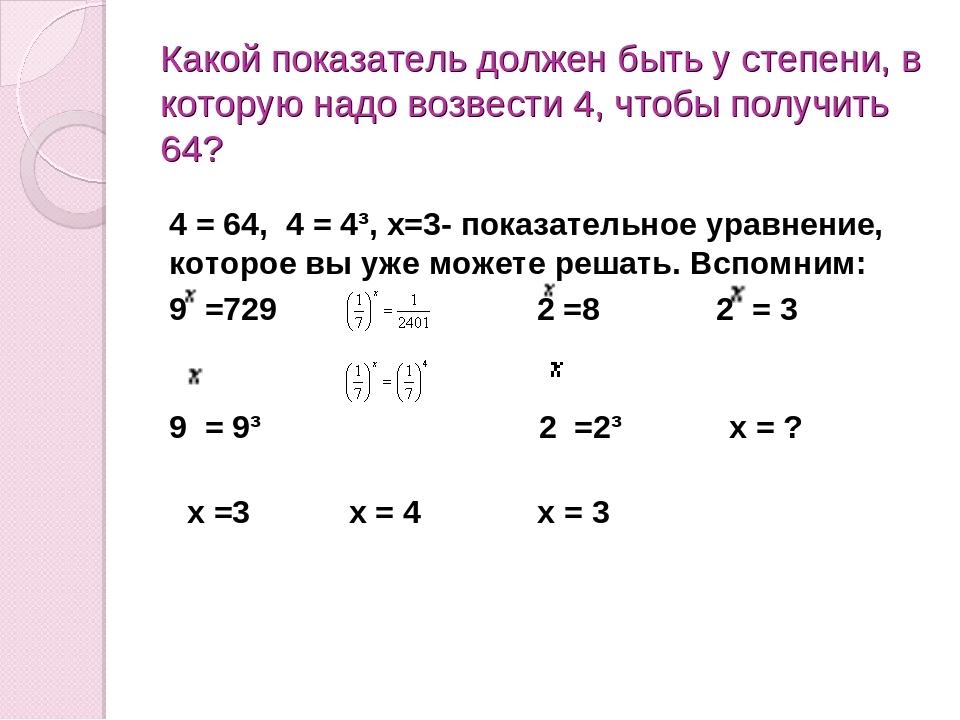 Какой показатель должен быть у степени, в которую надо возвести 4, чтобы полу...