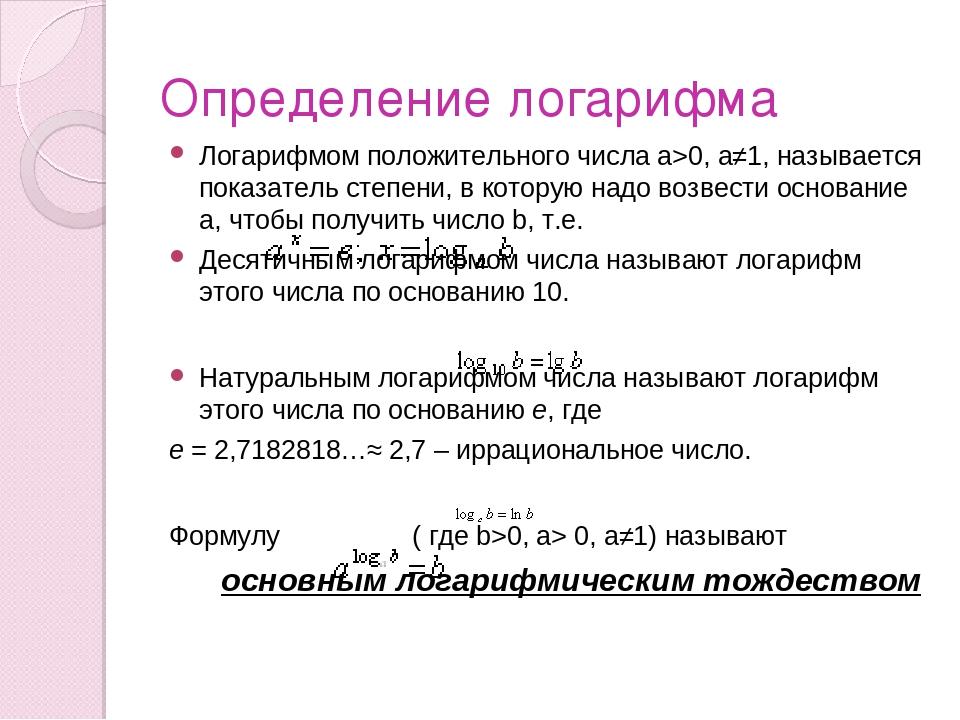 Определение логарифма Логарифмом положительного числа a>0, a≠1, называется по...