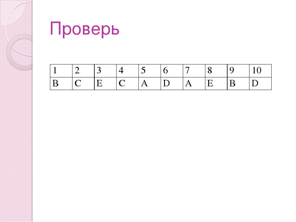 Проверь 1 2 3 4 5 6 7 8 9 10 В С Е С А D А Е В D