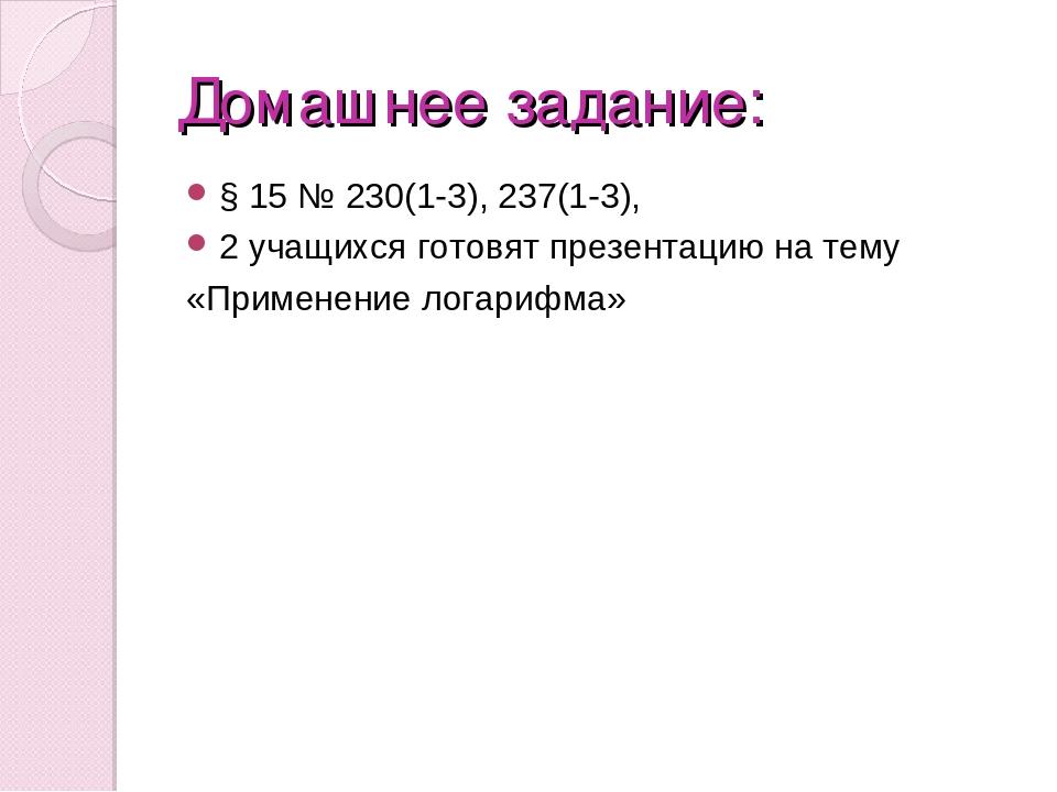 Домашнее задание: § 15 № 230(1-3), 237(1-3), 2 учащихся готовят презентацию н...