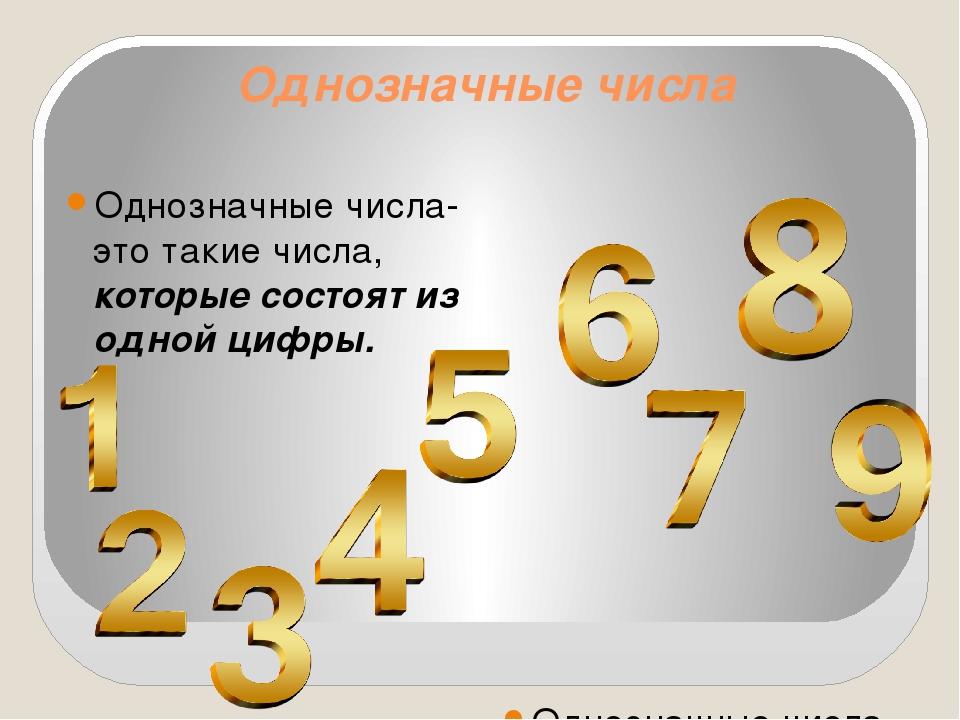 Однозначные числа Однозначные числа- это такие числа, которые состоят из одно...