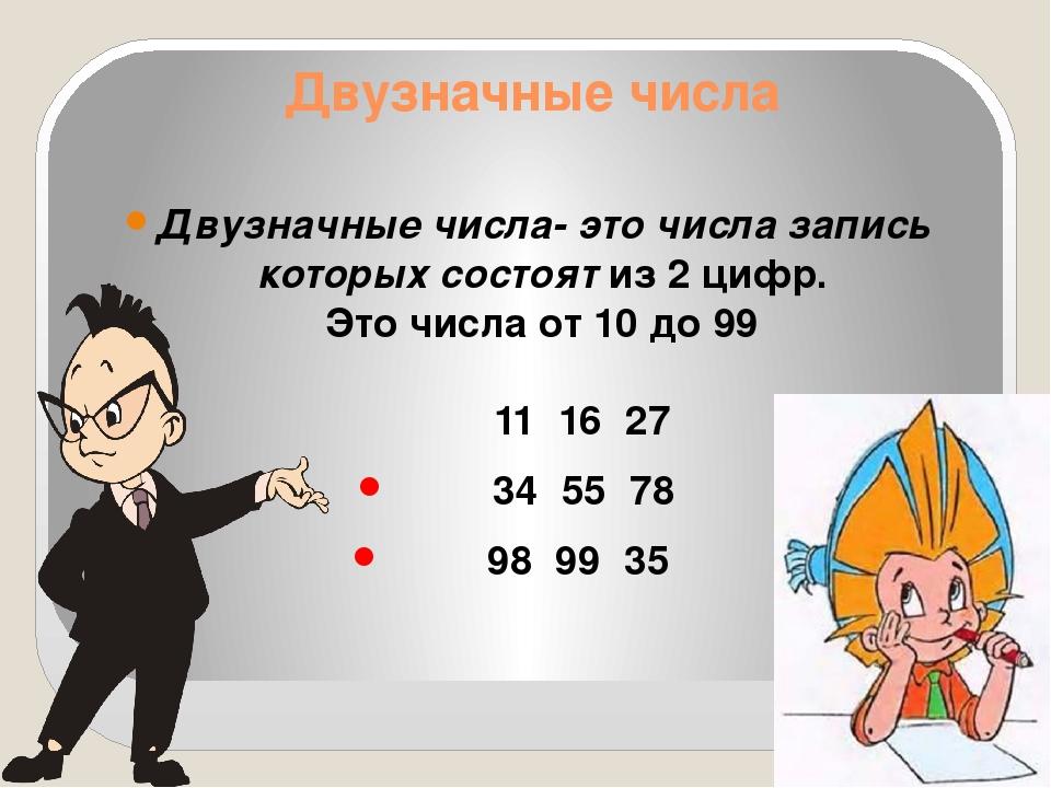 Двузначные числа Двузначные числа- это числа запись которых состоят из 2 цифр...