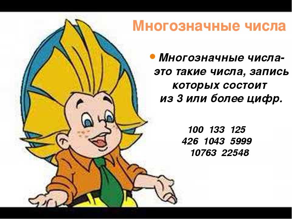 Многозначные числа Многозначные числа- это такие числа, запись которых состои...