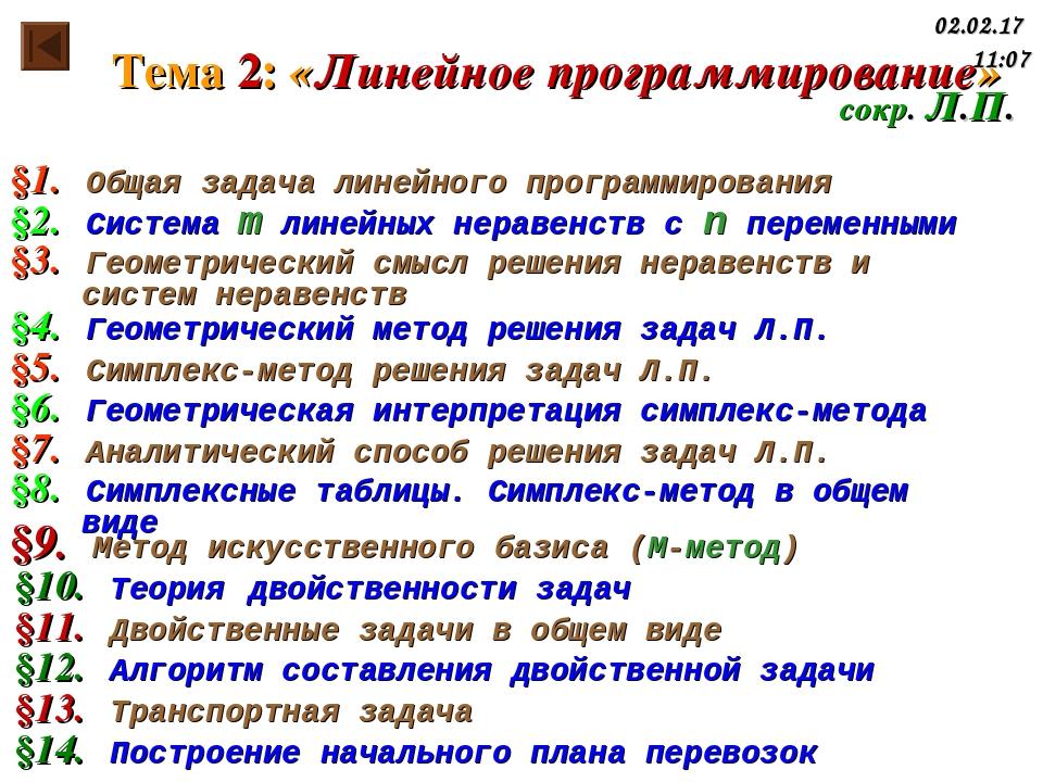 Тема 2: «Линейное программирование» §1. Общая задача линейного программирован...
