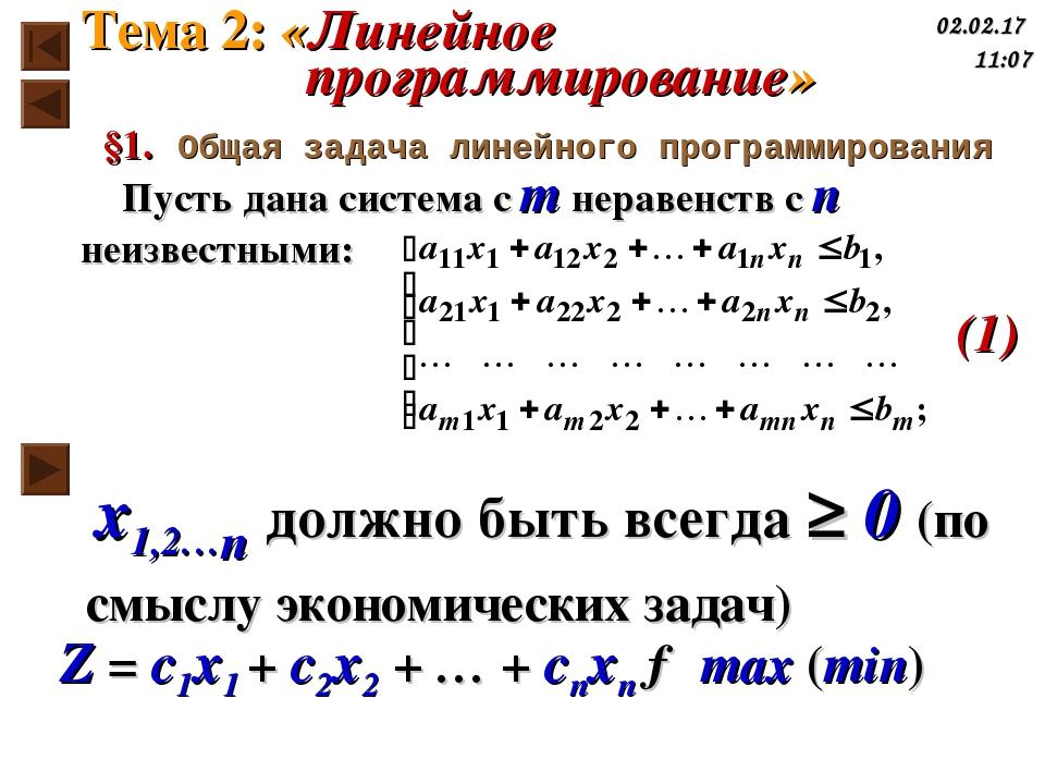 §1. Общая задача линейного программирования Пусть дана система с m неравенств...