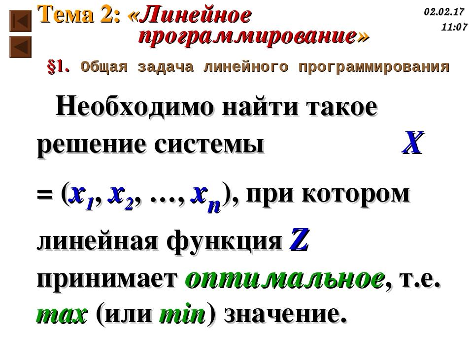 §1. Общая задача линейного программирования Необходимо найти такое решение си...