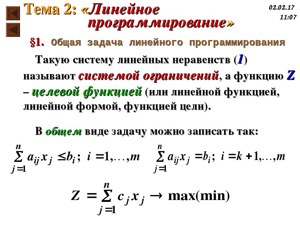 §1. Общая задача линейного программирования Такую систему линейных неравенств...
