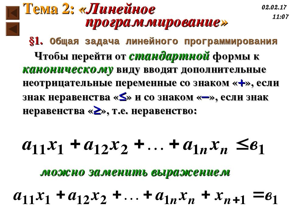 §1. Общая задача линейного программирования Чтобы перейти от стандартной форм...