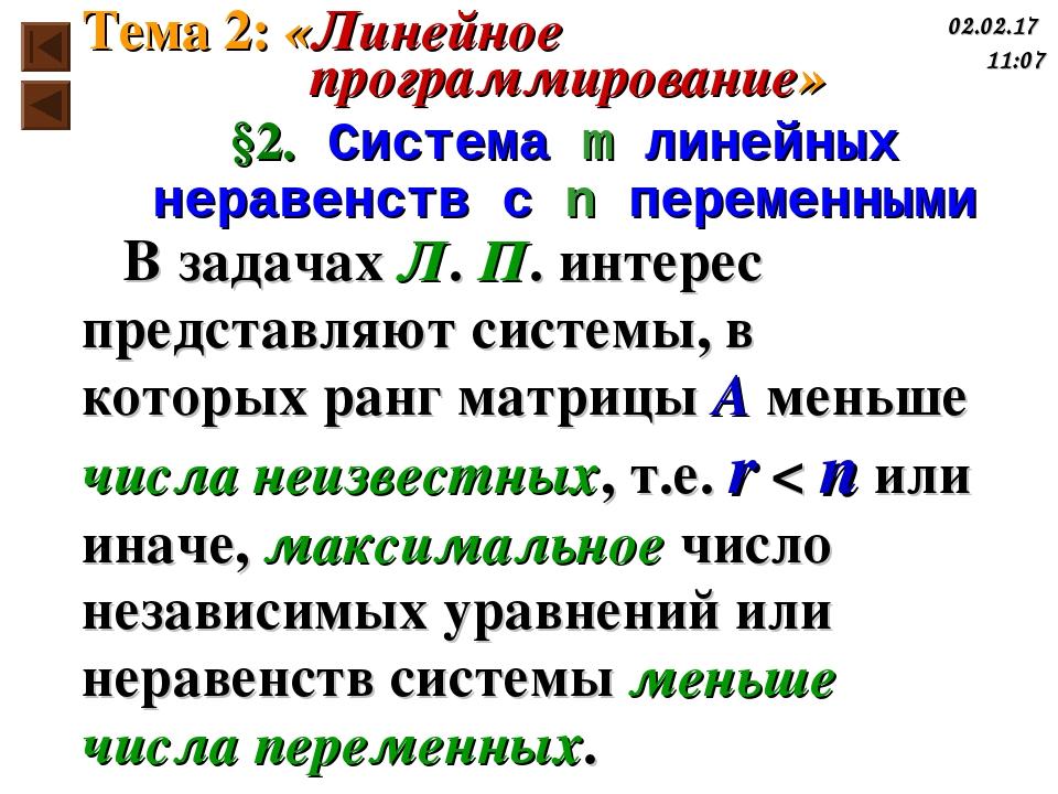 §2. Система m линейных неравенств с n переменными В задачах Л. П. интерес пре...