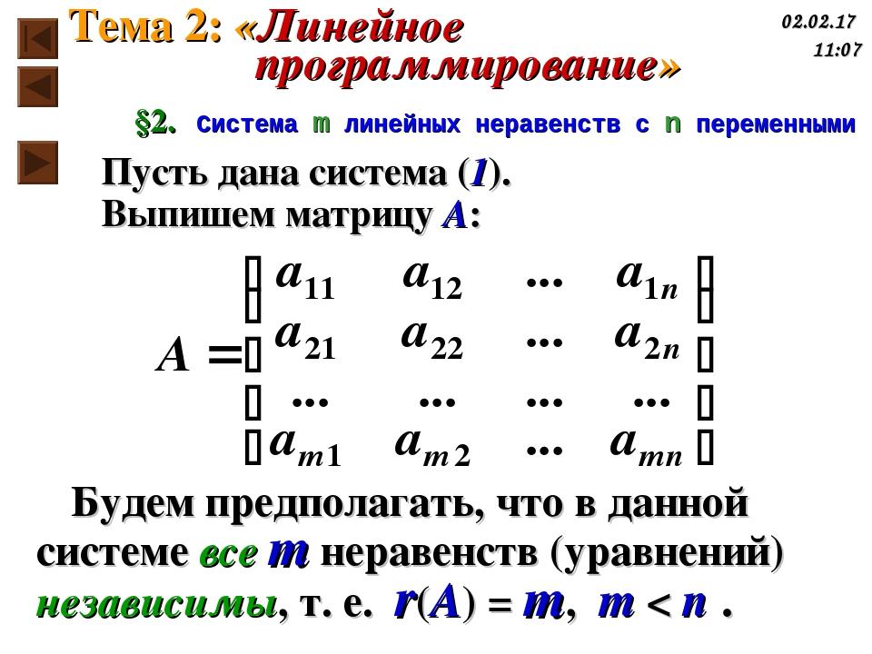 §2. Система m линейных неравенств с n переменными Пусть дана система (1). Вып...