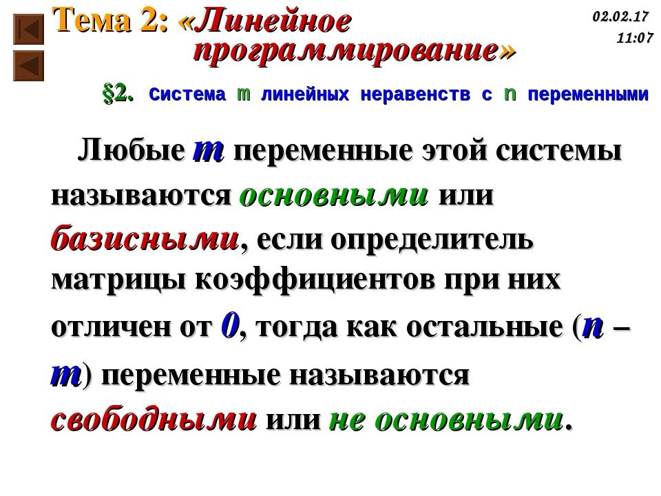 §2. Система m линейных неравенств с n переменными Любые m переменные этой сис...