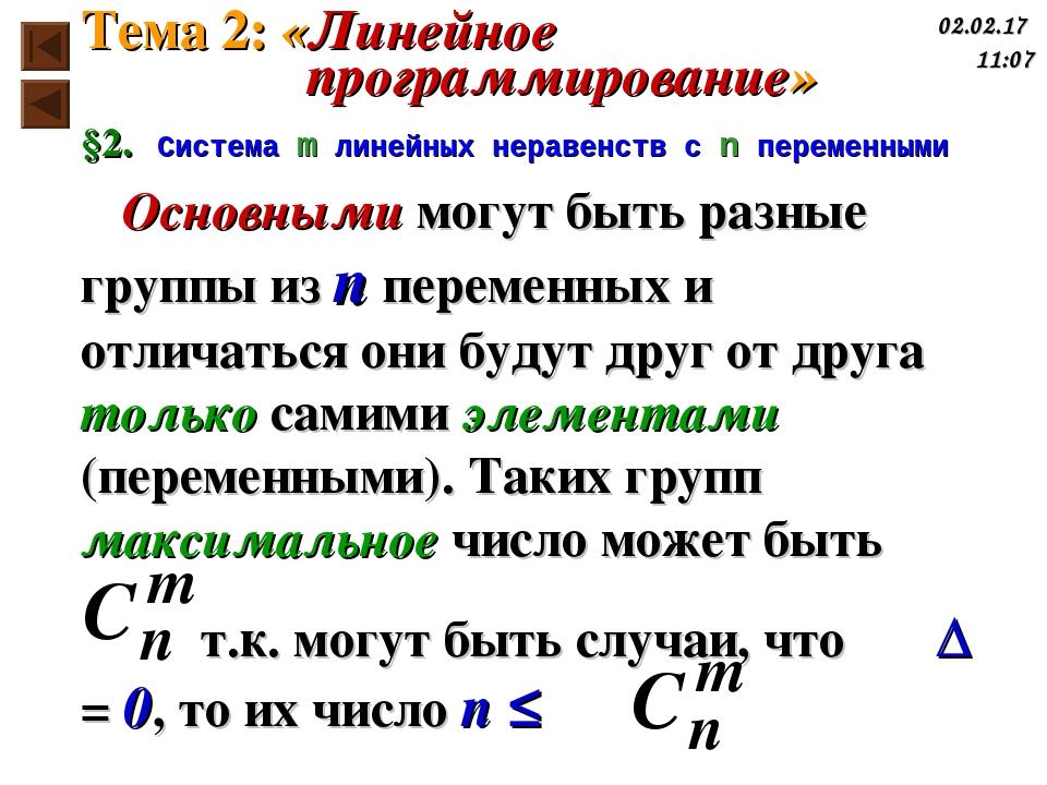 §2. Система m линейных неравенств с n переменными Основными могут быть разные...