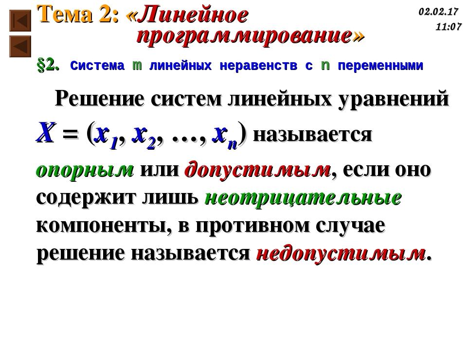 §2. Система m линейных неравенств с n переменными Решение систем линейных ура...