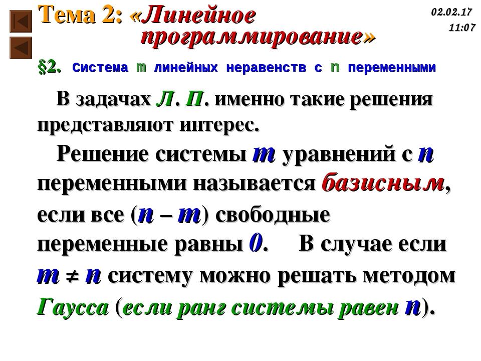 §2. Система m линейных неравенств с n переменными В задачах Л. П. именно таки...