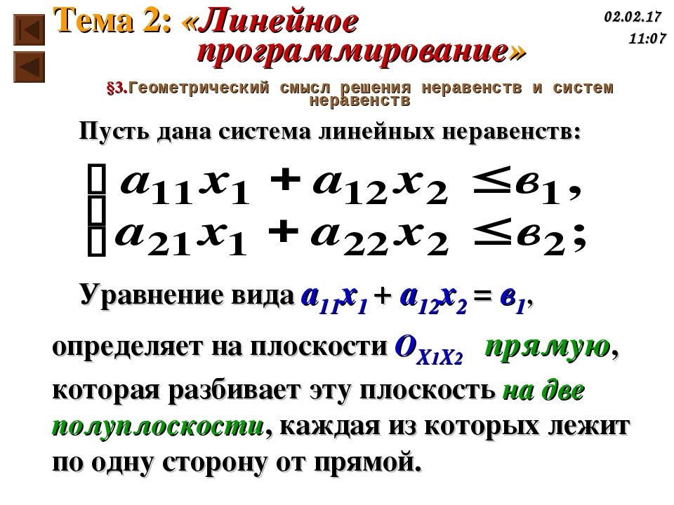 §3.Геометрический смысл решения неравенств и систем неравенств Пусть дана сис...
