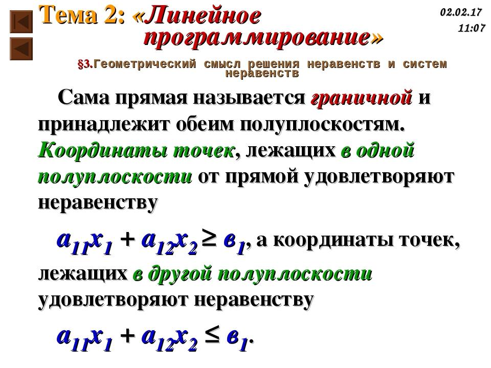 §3.Геометрический смысл решения неравенств и систем неравенств Сама прямая на...