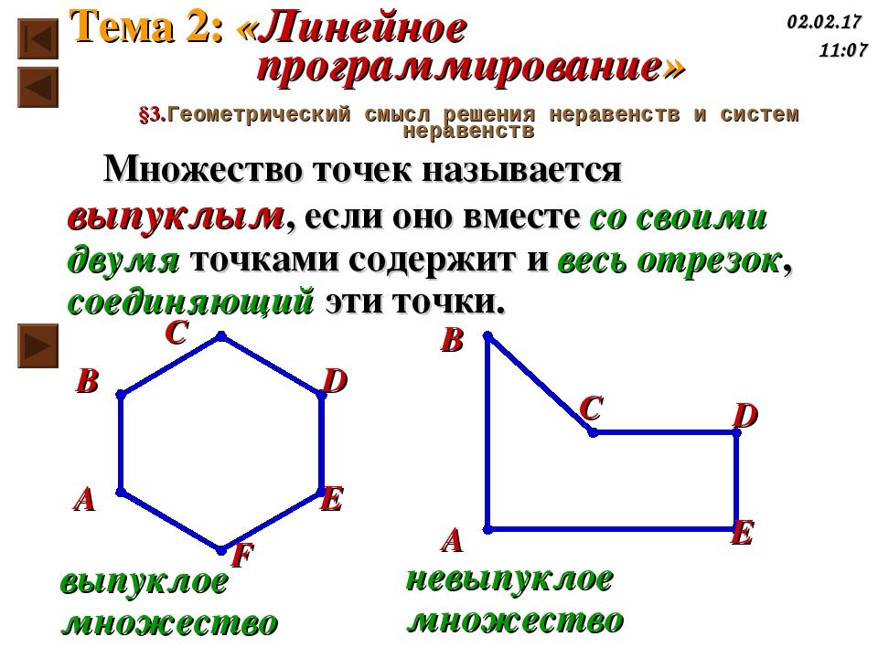 §3.Геометрический смысл решения неравенств и систем неравенств Множество точе...