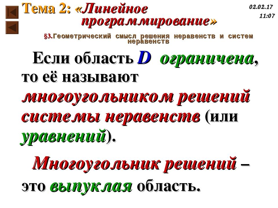 §3.Геометрический смысл решения неравенств и систем неравенств Если область D...