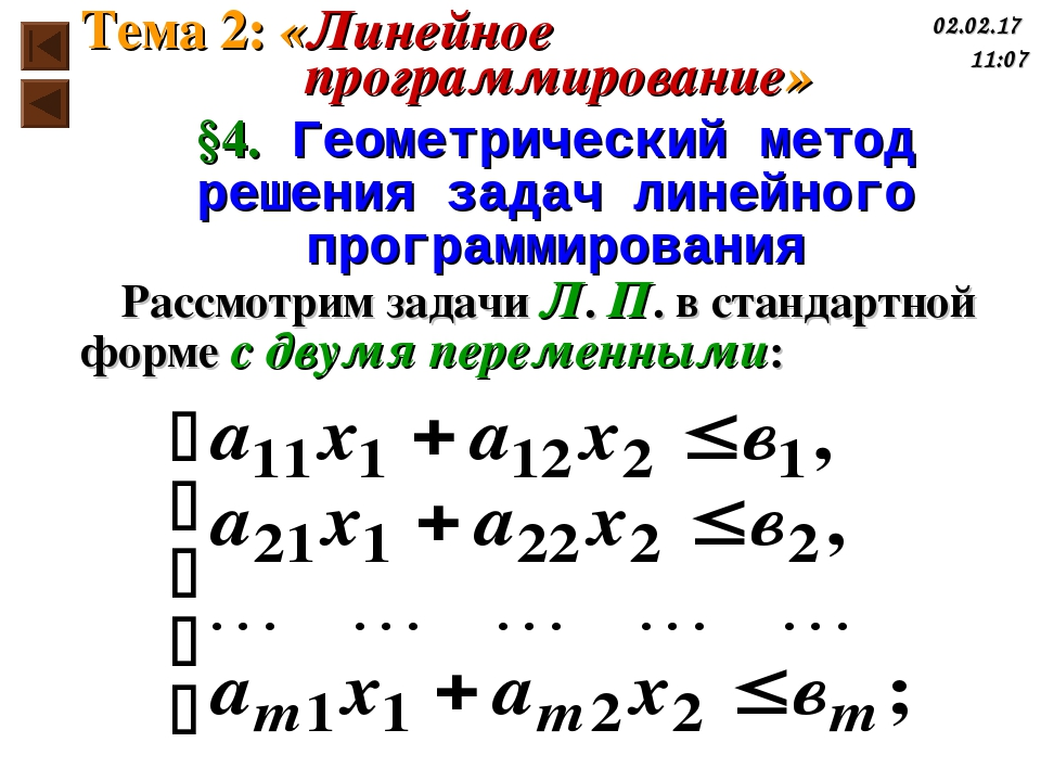 §4. Геометрический метод решения задач линейного программирования Рассмотрим...