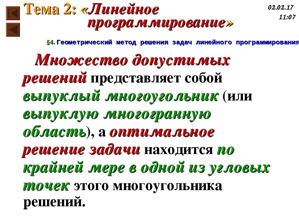 §4. Геометрический метод решения задач линейного программирования Множество д...