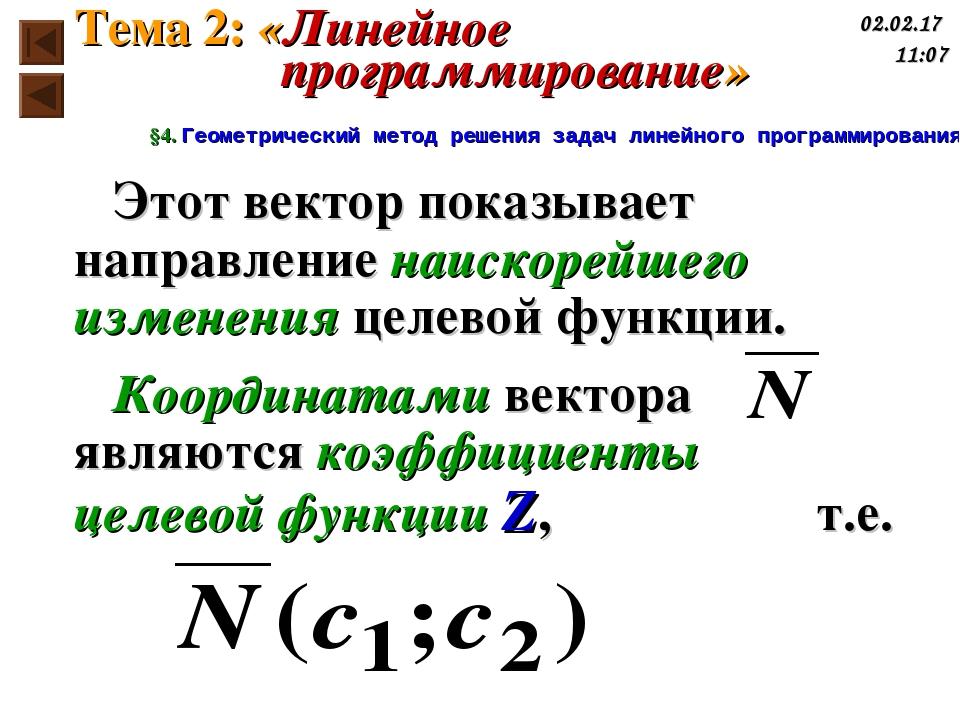 Этот вектор показывает направление наискорейшего изменения целевой функции. К...