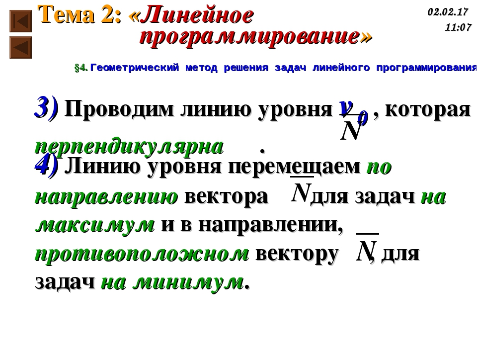 3) Проводим линию уровня ℓ0 , которая перпендикулярна . 4) Линию уровня перем...