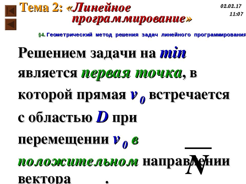 Решением задачи на min является первая точка, в которой прямая ℓ0 встречается...