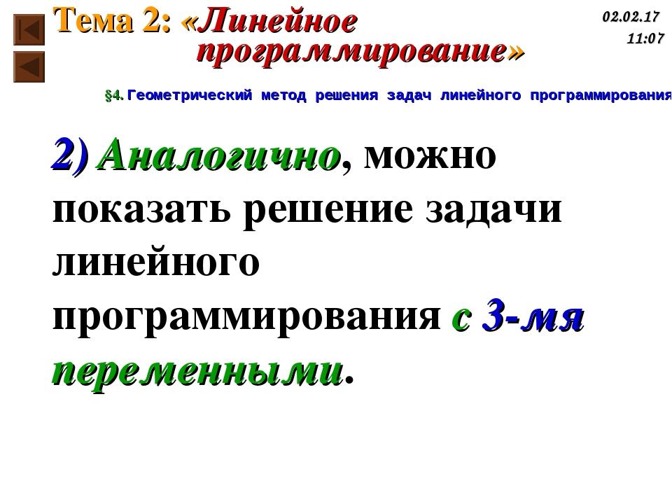 2) Аналогично, можно показать решение задачи линейного программирования с 3-м...