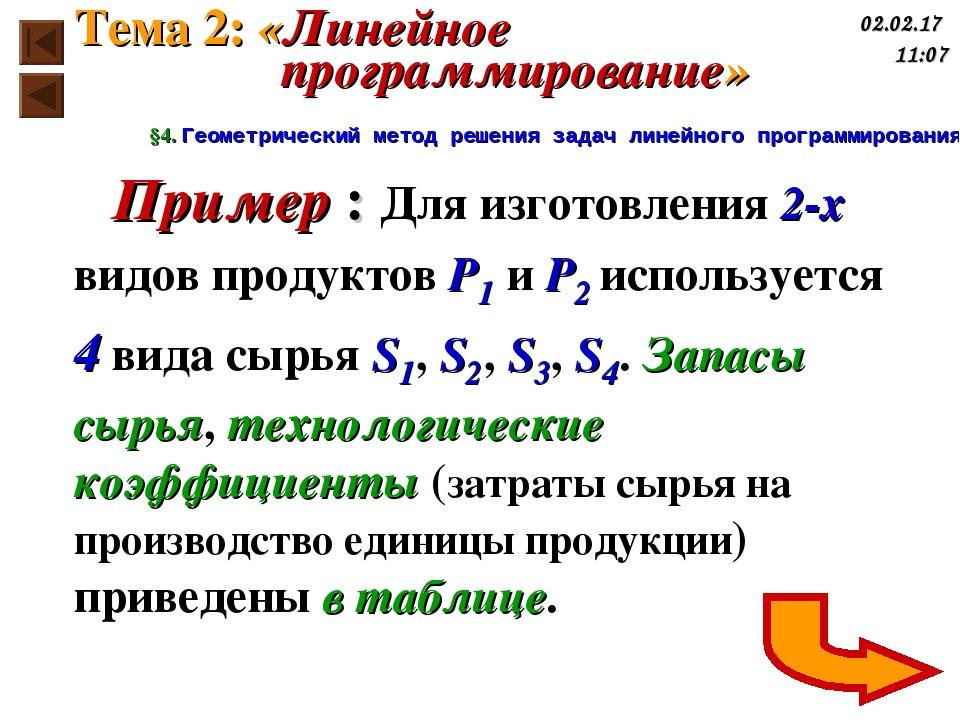 Пример : Для изготовления 2-х видов продуктов P1 и P2 используется 4 вида сыр...