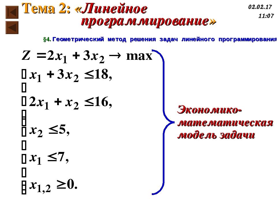Экономико-математическая модель задачи Тема 2: «Линейное программирование» *...