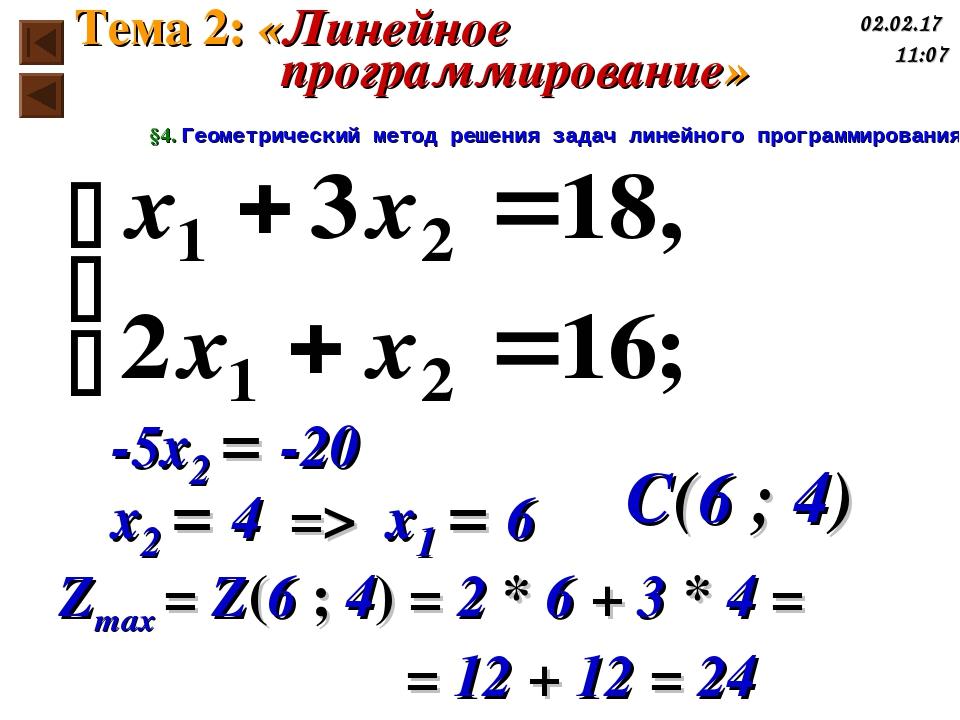 С(6 ; 4) -5x2 = -20 x2 = 4 => x1 = 6 Zmax = Z(6 ; 4) = 2 * 6 + 3 * 4 = = 12 +...