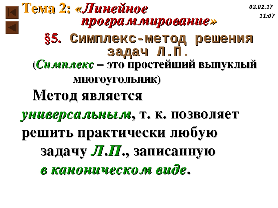 §5. Симплекс-метод решения задач Л.П. (Симплекс – это простейший выпуклый мно...