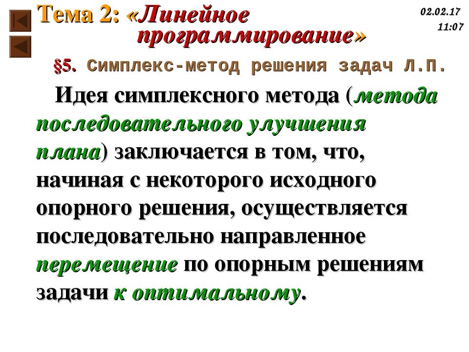§5. Симплекс-метод решения задач Л.П. Идея симплексного метода (метода послед...