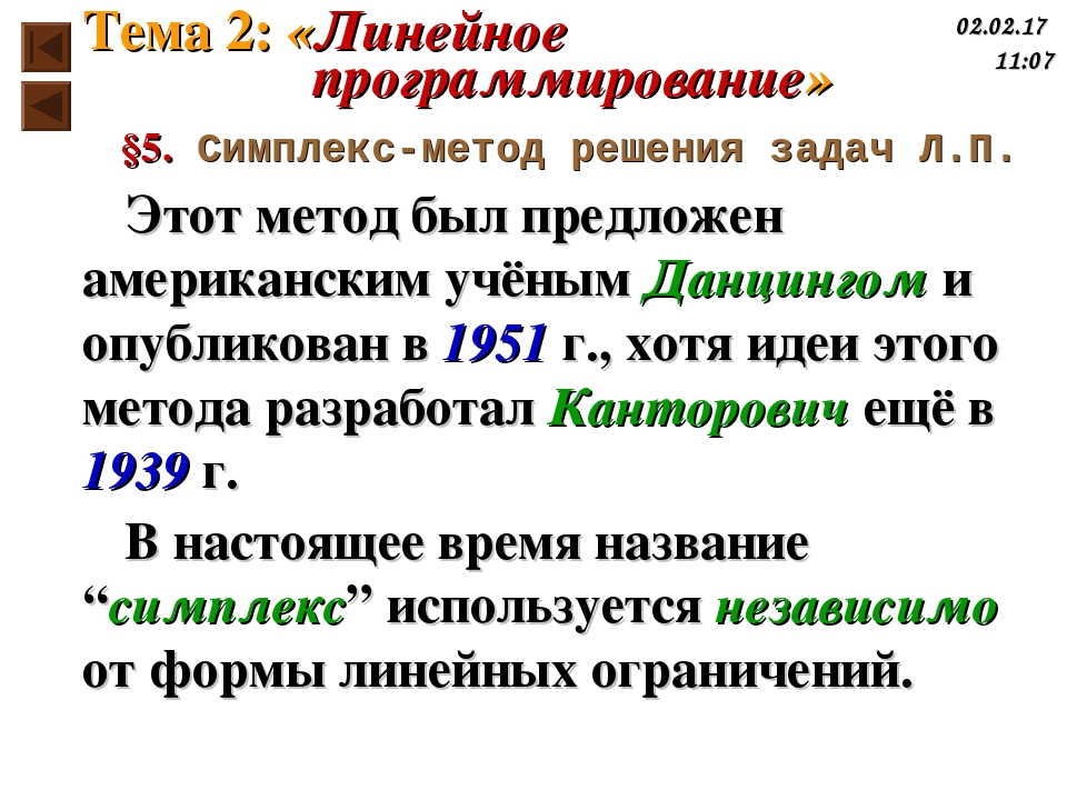 §5. Симплекс-метод решения задач Л.П. Этот метод был предложен американским у...