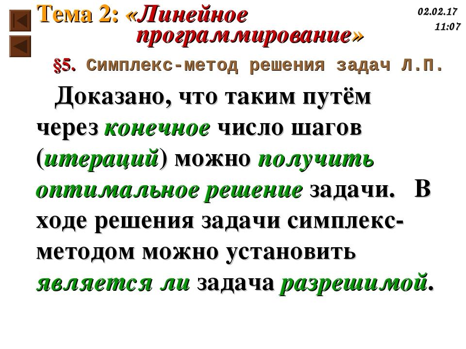 §5. Симплекс-метод решения задач Л.П. Доказано, что таким путём через конечно...