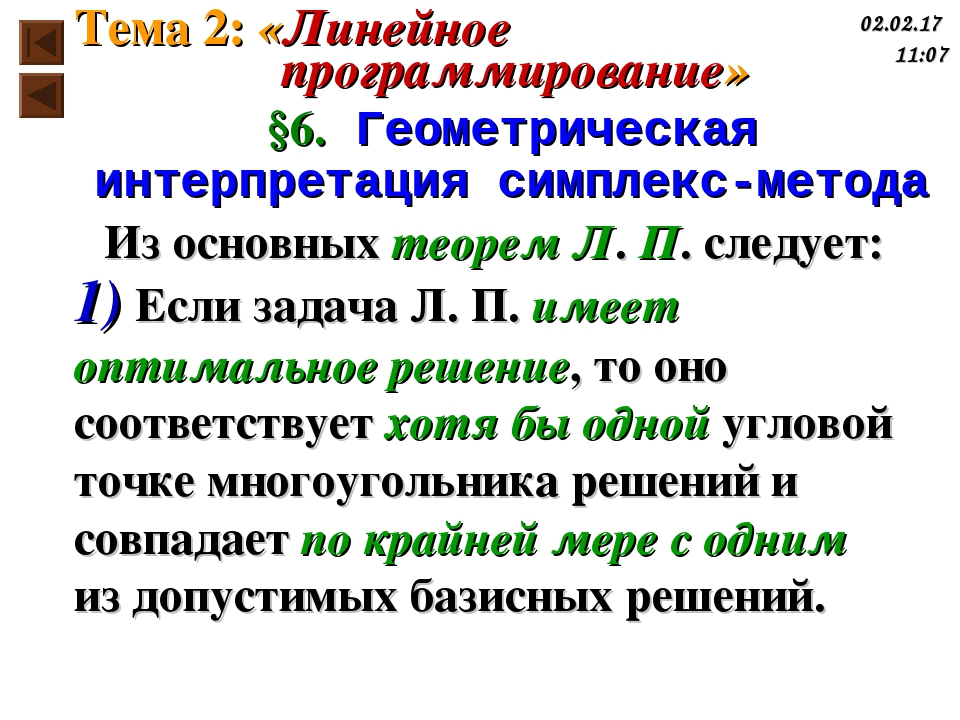 §6. Геометрическая интерпретация симплекс-метода Из основных теорем Л. П. сле...