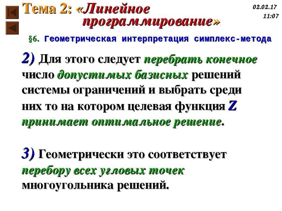§6. Геометрическая интерпретация симплекс-метода 2) Для этого следует перебра...