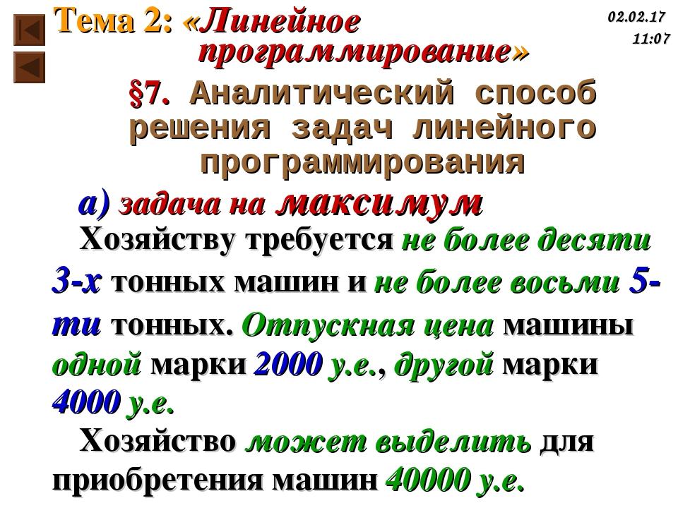 §7. Аналитический способ решения задач линейного программирования а) задача н...